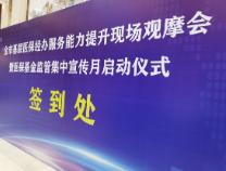 直播|滨州市2021年基金监管集中宣传月活动今日正式启动
