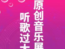 【原创音乐展 听歌过大年③】爱的力量