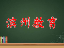 滨州全面改善教育发展生态 推动教育高质量发展