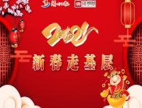 【就地过年】魏桥国科建设者:春节不回家 工地当成家