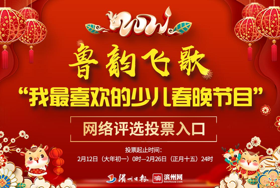 """2021鲁韵飞歌""""我最喜欢的少儿春晚节目""""网络评选投票入口"""