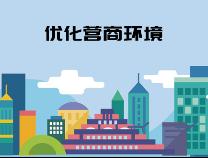 """滨州努力打造""""滨(宾)至如归""""""""州(周)到高效""""营商环境最佳体验区"""