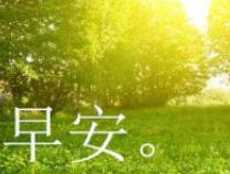 【早安滨州】2月16日 一分钟知天下
