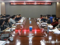 惠民经开区高端铝产业园总体规划环境影响报告书通过评审