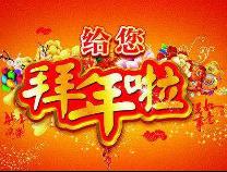春节服务不打烊 鑫谊供热向全市人民拜年