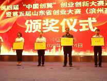 滨州12部分结合举办创业创新大年夜赛  最高奖奖金10万元