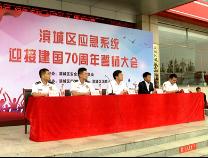 滨城区举行应急系统迎接建国70周年誓师大会