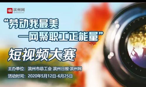 """""""勞動我最美——網聚職工正能量""""短視頻大賽"""