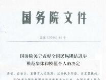 2004年,无棣被评为全国民族团结进步模范集体