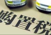 两部门公布继续执行的车辆购置税优惠政策