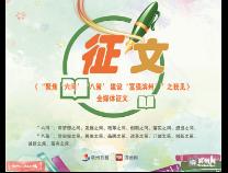 献计滨州旅游业发展:让景区成为追念先贤 亲近自然的载体