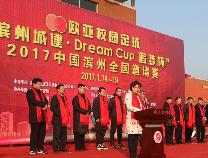 欧亚校园足球全国邀请赛在滨开幕 92支球队参赛