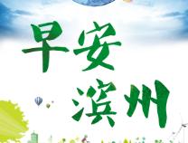 【早安滨州】9月21日 一分钟知天下(音频版)