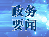 滨州市政府党组会议暨理论学习中心组集体学习举行
