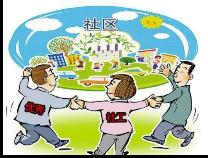 理论|新中国成立以来社区建设的理论与实践