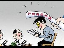 中青報:有償補課怎么就到了大打出手的地步
