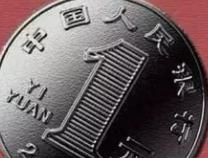 滨州市全面实现1元券硬币化投放