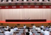 滨州市领导干部会议召开:研究推进乡村振兴和美丽宜居乡村建设工作举措