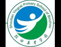 授田教育集团【初中风采】新初中·育新人