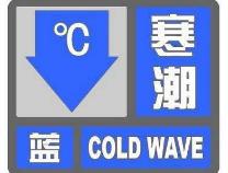 降温10℃!滨州市发布寒潮蓝色预警,14日早晨最低温度-4~0℃