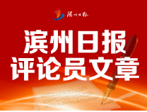 """滨州日报评论员文章:让""""双型城市""""更有力量 让未来生活更加美好"""