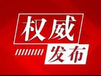 2021滨州市级重点项目名单公布!