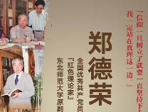 【时代楷模】郑德容:信仰一旦树立了就要一直坚持下去!