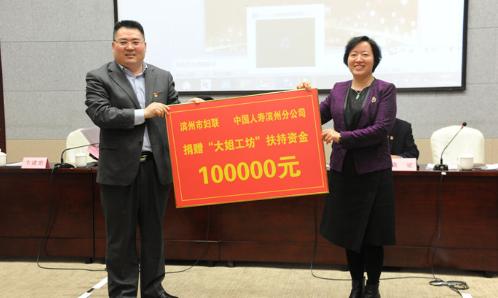 中国人寿滨州分公司与市妇联签订战略合作框架协议