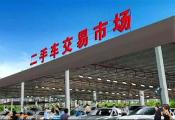 中国二手车积压严重,周转率过低,出口遭遇日韩竞争