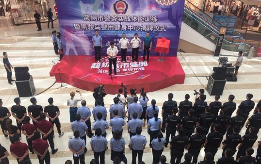 滨州市警务实战体能训练中心揭牌