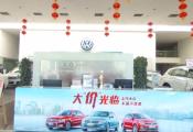 滨州和佳汽车销售服务有限公司