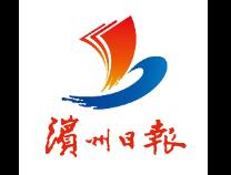 滨州日报评论员文章:明确目标定位 凝聚强大合力