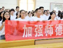 博兴152名新教师集体宣誓入职