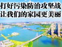 公益广告:打好污染防治攻坚战 让我们的家园更美丽