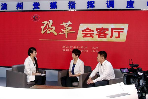 滨州全媒体互动访谈栏目《改革会客堂》开播