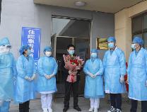 滨州市第12例新冠肺炎治愈患者出院