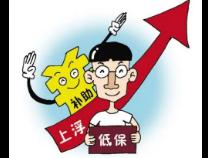 这笔钱涨了!多省份提高城乡低保标准!上海最高