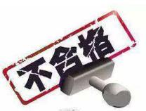 滨州市市场监督管理局关于27 批次食品不合格情况的通告