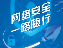 【网安滨州】网络安全 一路随行