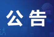 更方便了!滨州60岁以上老人持身份证免费乘坐22条城际公交线路