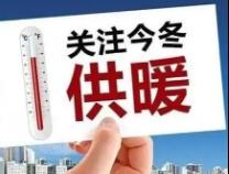 最新消息!事关滨州今冬供暖!