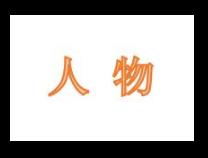 陈户镇纪耿村党支部书记刘金波:将老大难村带成蓬勃兴旺新农村