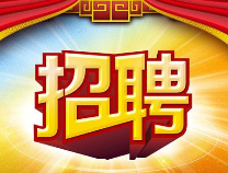滨州北海中学招聘教师15名  6月11-13日报名