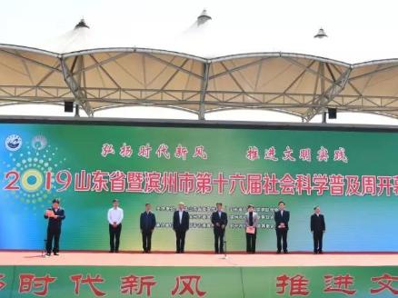 山东省暨滨州市第十六届社会科学普及周在邹平开幕