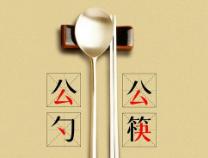 让公筷公勺分餐成文明城市新典范