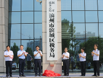 滨州市县乡级新税务机构统一挂牌