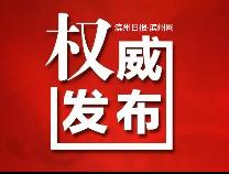 惠民县人大常委会副主任、党组成员 县总工会主席卢兆俊接受纪律审查和监察调查