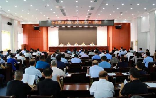 历时两个月 培训1.4万余人 滨州市完成对人民调解员全员轮训