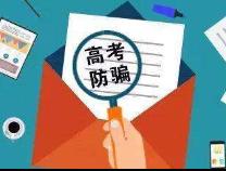 """官方打假!""""河南省招生考试院""""等公众号违法,永久关闭 !"""