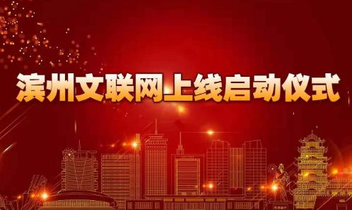 滨州网直播 | 滨州文联网上线启动仪式